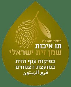 תו איכות שמן זית ישראלי