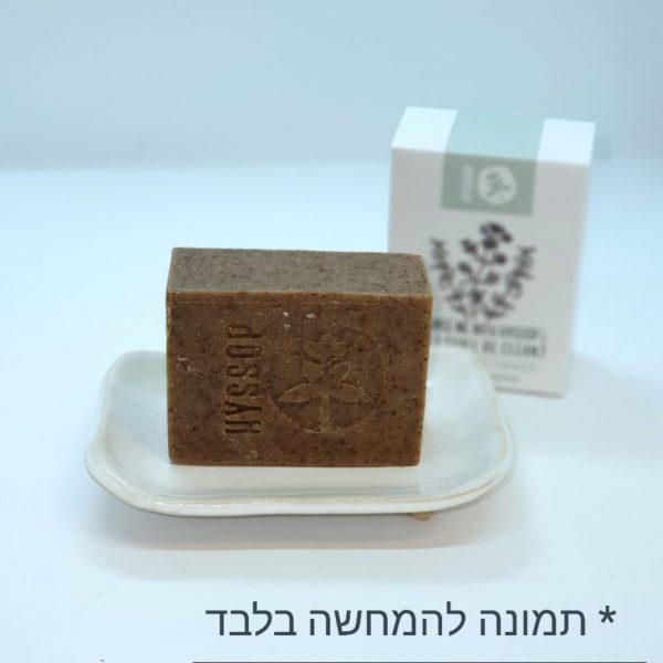 סבון אזוב עם שמן זית